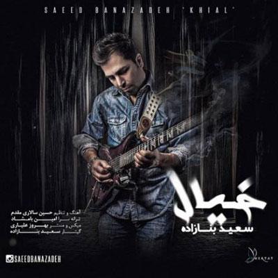سعید-بنازاده-خیال