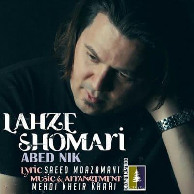 Abed-Nik-Lahze-Shomari-دانلود-آهنگ-جدید-عابد-نیک