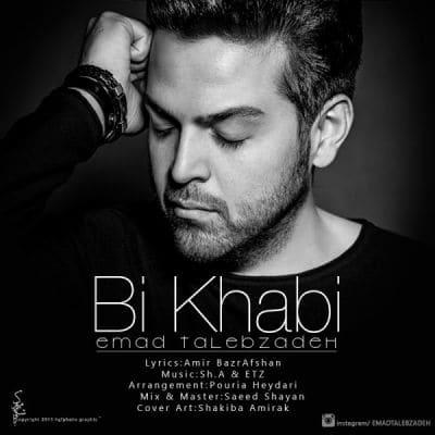 Emad-Talebzadeh-Bi-Khabi-دانلود-آهنگ-جدید