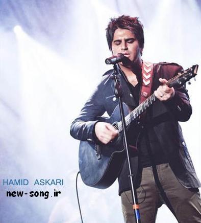 Hamid Askari-حمیدعسکری-حمید-عسکری