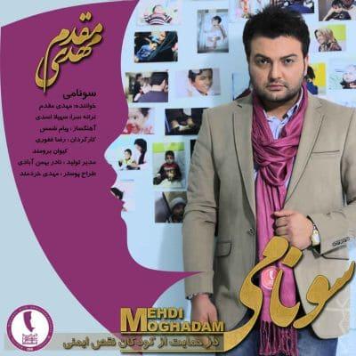 Mahdi-Moghadam-Sonami-مهدی مقدم