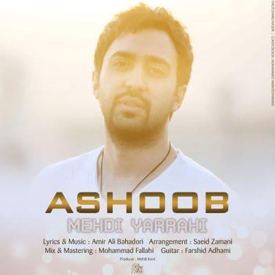 Mehdi-Yarrahi-Ashoob-مهدی-یراحی-آشوب