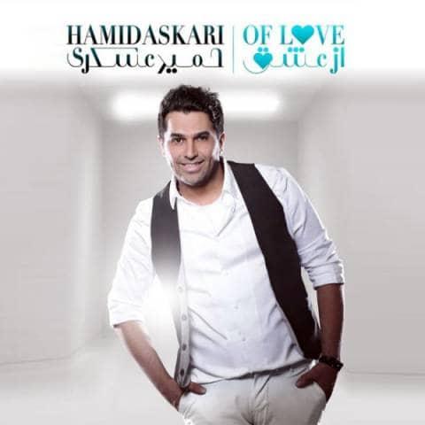 hamid-askari-دانلود-آلبوم-آهنگ-جدید-حمید-عسکری