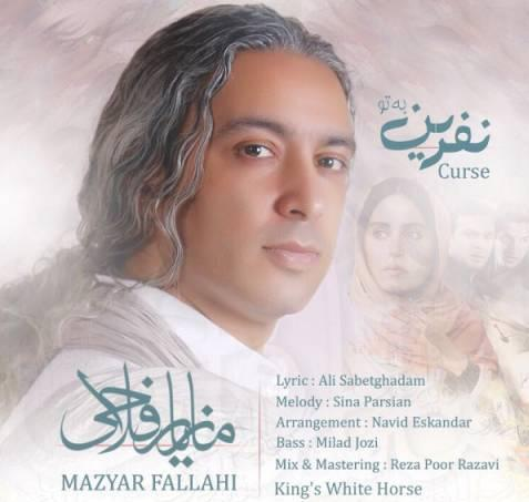 mazyar-fallahi-nefrin-be-to-new-music-مازیار-فلاحی