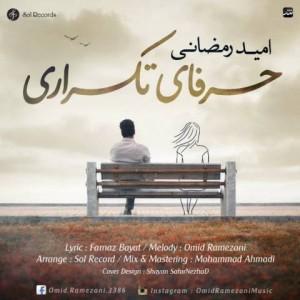 omid ramezani harfaye tekrari 300x300 دانلود آهنگ جدید امید رمضانی بنام حرفای تکراری