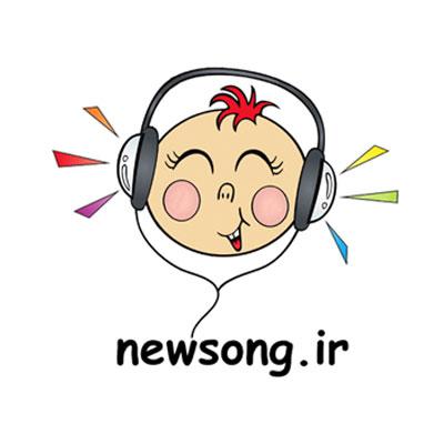 www.newsong.ir  نیو سانگ نیوسانگ www.newsong.ir