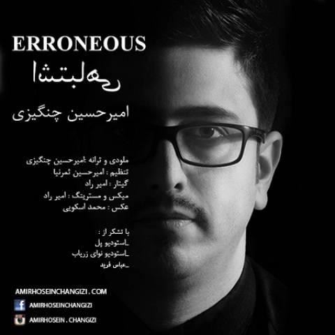 دانلود-آهنگ-جدید-امیر-حسین-چنگیزی