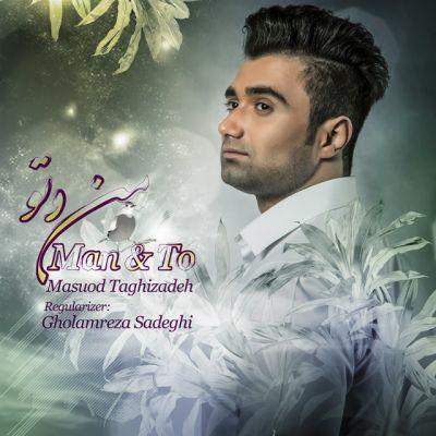 دانلود-آهنگ-جدید-مسعود-تقی-زاده
