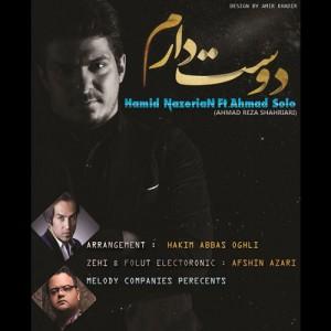 Ahmad Solo Dooset Daram.mp3 300x300 دانلود آهنگ جدید احمد سلو دوست دارم