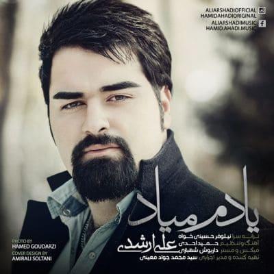 Ali-Arshadi-دانلود-آهنگ-جدید-علی-ارشدی