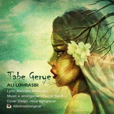Ali-Lohrasbi-دانلود-آهنگ-جدید-علی-لهراسبی