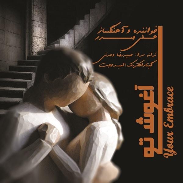 Ali-Sadr-Aghooshe-To-دانلود-آهنگ-جدید-آغوش-تو-علی-صدر