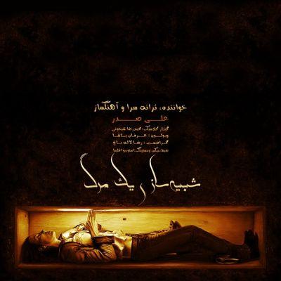 Ali Sadr Shabihsazie Yek Mard www.new song.ir  دانلود آهنگ جدید علی صدر شبیه سازی یک مرگ