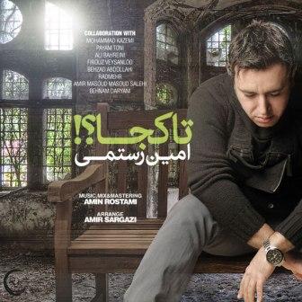 Amin Rostami - Ta Koja