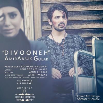 Amir -Abbas- Golab-Divooneh