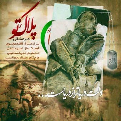 Amir-Eshghi-Pelake-To