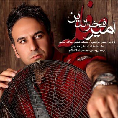 Amir-Fakhreddin-دانلودآهنگ-جدید-امیر-فخرالدین