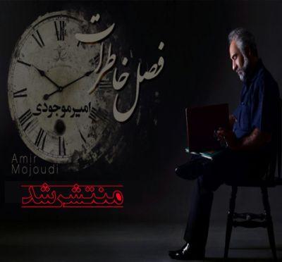 Amir Mojodi دانلود آهنگ غمگین دانلود آهنگ جدید امیر موجودی فصل خاطرات