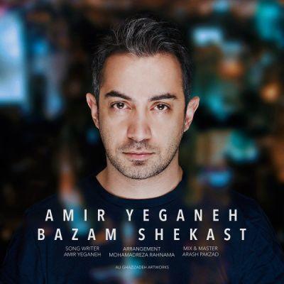 Amir-Yeganeh-Delam-Shekast