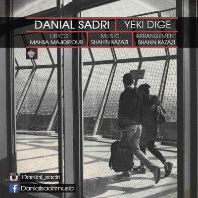 Danial Sadri دانلود آهنگ جدید دانلود آهنگ جدید دانیال صدری یکی دیگه
