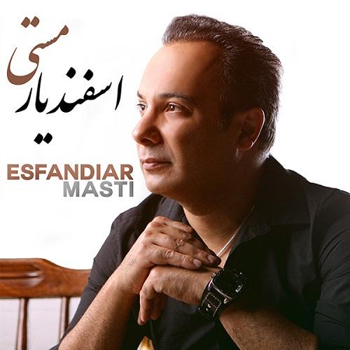Esfandiar Masti www.new song.ir  دانلود آهنگ اسفندیار مستی