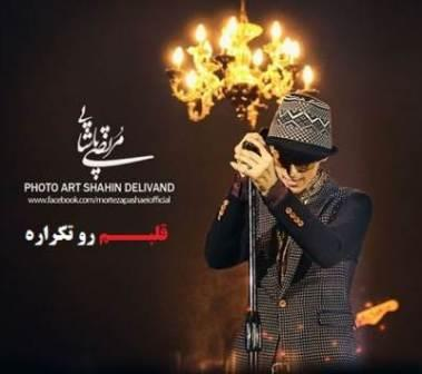 Ghalbam ru tekrareh www.new song.ir  دانلود آهنگ مرتضی پاشایی قلبم رو تکراره