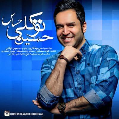 Hossein Tavakoli Hassas دانلود آهنگ جدید حسین توکلی به نام حساس