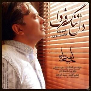 Majid Akhshabi Deltange Farda 300x300 دانلود آهنگ جدید مجید اخشابی دلتنگ فردا
