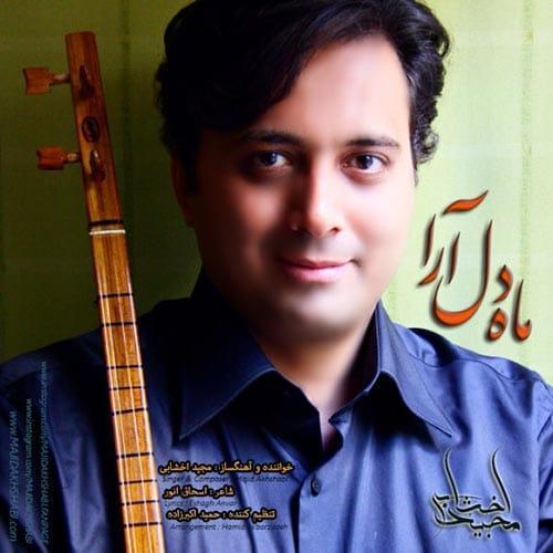 Majid-Akhshabi-Mah-Del-Ara-ماه-دل-آرا-مجید-اخشابی-سنتی