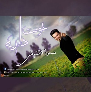 Masoud-Ashtiyani-Dooset-Daram