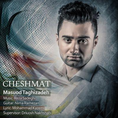 Masuod-Taghizadeh-دانلود-آهنگ-غمگین