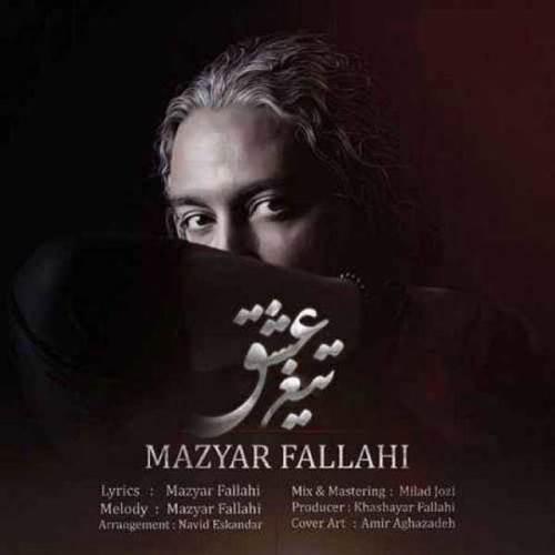 Mazyar-Fallahi-Tighe-Eshgh_تیغ-عشق