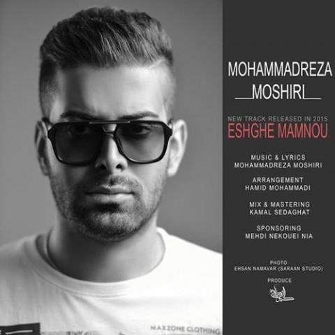 Mohammad Reza Moshiri Eshghe Mamnoo دانلود آهنگ جدید محمدرضا مشیری عشق ممنوع
