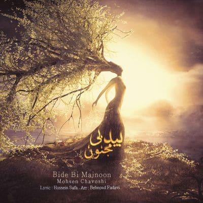 Mohsen Chavoshi Bid Bi Majnon دانلود آهنگ جدید محسن چاوشی بید بی مجنون