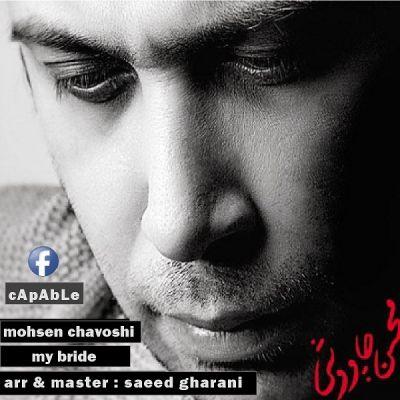 Mohsen-Chavoshi-My Bride
