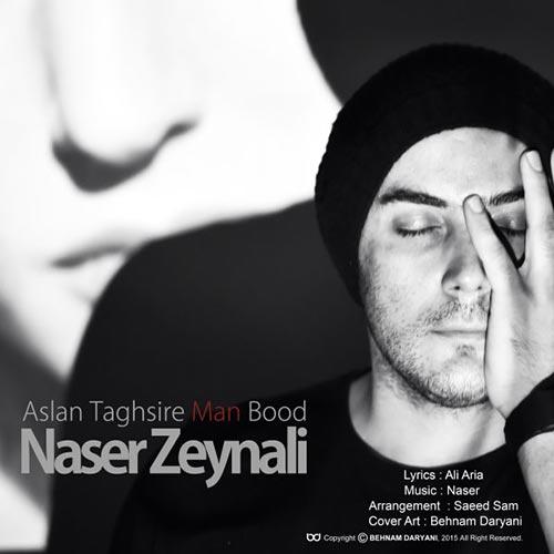 Naser-Zeynali-Aslan-Taghsire-Man-Bood