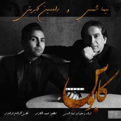 Nima-Shams-Ramsin-Kebriti-Kabos-کابوس-آهنگ-جدید