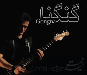 Omid-Hojjat-Gongna