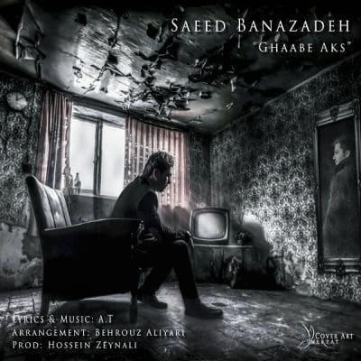 Saeed-Banazadeh-دانلود-آهنگ-سعیدبنازاده