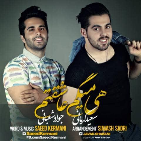 Saeed Kermani And Javad Shabani Hey Migam دانلود آهنگ جدید سعید کرمانی و جواد شعبانی هی میگم عاشقتم