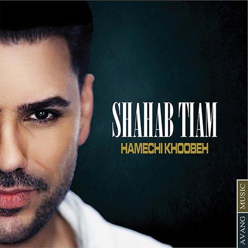 Shahab-Tiam-Hamechi-Khobeh