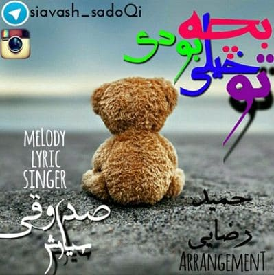 Siavash-Sadooghi-آهنگ-جدید-سیاوش-صدوقی