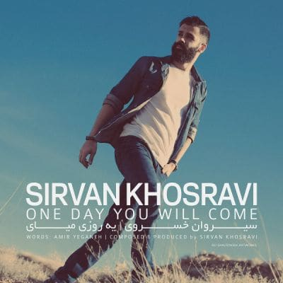 Sirvan-Khosravi-دانلود-آهنگ-جدید-سیروان-خسروی
