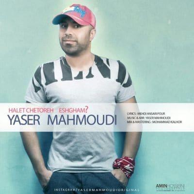 Yaser-Mahmoudi-Halet-Chetoreh-Eshghamدانلود-آهنگ-جدید-