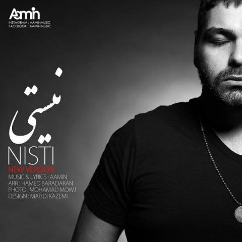 aamin-nisti-new-version