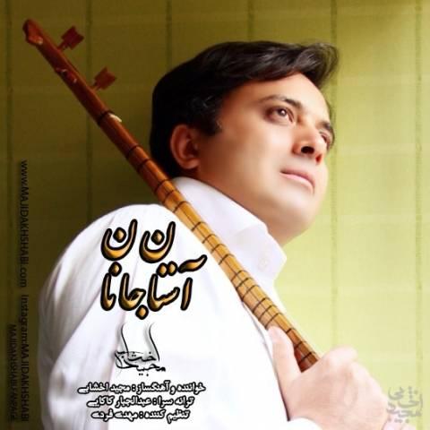 majid-akhshabi-astane-jaanaan