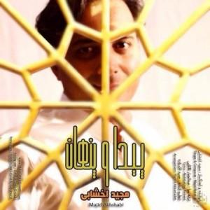 majid akhshabi peyda o penhan 300x300 دانلود آهنگ جدید مجید اخشابی پیدا و پنهان