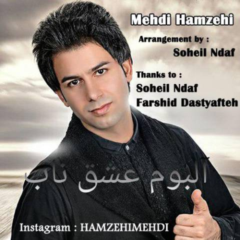 mehdi-hamzei-eshghe-naab-مهدی-حمزه-ای