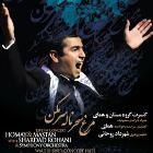 morghe-sahar-naleh-sar-makon-www.new-song.ir