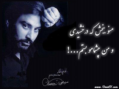 naser-abdolahi_منو-ببخش-ناصر-عبدالهی